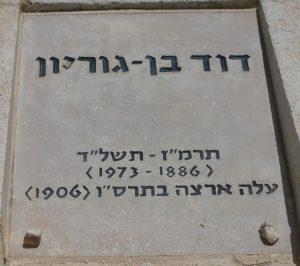 david-ben-gurions-grave
